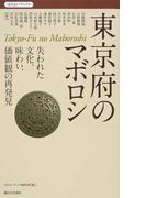 東京府のマボロシ 失われた文化、味わい、価値観の再発見 (ほろよいブックス)