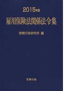 雇用保険法関係法令集 2015年版