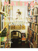 MAISHA INTERIOR STYLE MAGAZINE No.18(2014−2015DECEMBER JANUARY) a wonderful room makes a perfect lifeセンスのいい部屋