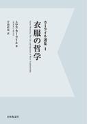 カーライル選集 デジタル・オンデマンド版 1 衣服の哲学