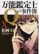 万能鑑定士Qの事件簿 10 (角川文庫)(角川文庫)