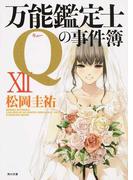 万能鑑定士Qの事件簿 12 (角川文庫)(角川文庫)