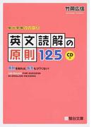 英文読解の原則125 原則を知れば,長文もコワくない! (駿台受験シリーズ)
