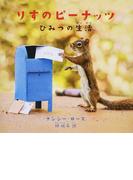 りすのピーナッツ ひみつの生活