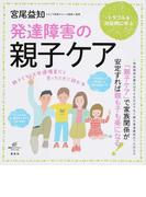 発達障害の親子ケア 親子どちらも発達障害だと思ったときに読む本 (健康ライブラリー スペシャル)(健康ライブラリー)