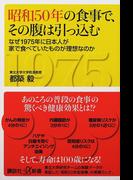 昭和50年の食事で、その腹は引っ込む なぜ1975年に日本人が家で食べていたものが理想なのか (講談社+α新書)(講談社+α新書)
