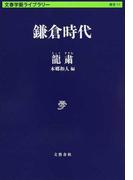 鎌倉時代 (文春学藝ライブラリー 歴史)(文春学藝ライブラリー)