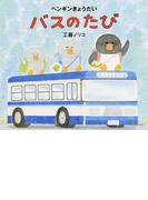 バスのたび (ペンギンきょうだい)