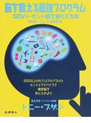 脳を鍛える最強プログラム 120パーセント頭を賢くする本