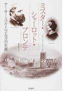 ミスター・シャーロット・ブロンテ アーサー・ベル・ニコルズの生涯