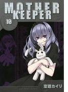 MOTHER KEEPER(10)(BLADE COMICS(ブレイドコミックス))