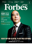ForbesJapan 2015年1月号