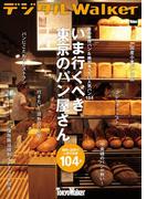 秋の新作パン&絶対食べたい人気パン184 いま行くべき東京のパン屋さん104軒(デジタルWalker)
