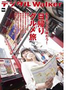 東京ウォーカー特別編集 日帰りグルメ旅(デジタルWalker)