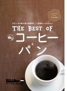 横浜ウォーカー特別編集 THE BEST OF コーヒー&パン(デジタルWalker)