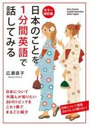 【期間限定価格】カラー改訂版 日本のことを1分間英語で話してみる(中経出版)