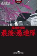 最後の愚連隊 稲川会外伝(幻冬舎アウトロー文庫)