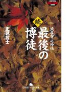 続 最後の博徒 波谷守之外伝(幻冬舎アウトロー文庫)