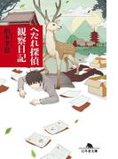 【期間限定価格】へたれ探偵 観察日記(幻冬舎文庫)