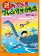 まんが恐竜ワールド 海の王者プレシオサウルス