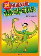 まんが恐竜ワールド 快速恐竜オルニトミムス