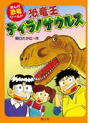 まんが恐竜ワールド 恐竜王ティラノサウルス