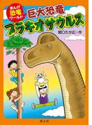 まんが恐竜ワールド 巨大恐竜ブラキオサウルス