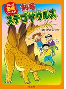 まんが恐竜ワールド 剣竜ステゴサウルス