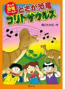 まんが恐竜ワールド とさか恐竜コリトサウルス