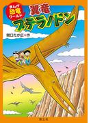 まんが恐竜ワールド 翼竜プテラノドン