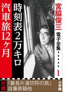【期間限定価格】宮脇俊三 電子全集1 「時刻表2万キロ/汽車旅12ヵ月」