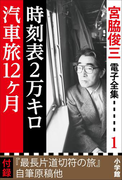 宮脇俊三 電子全集1 「時刻表2万キロ/汽車旅12ヵ月」(宮脇俊三 電子全集)