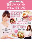 腸トリートメントダイエットレシピ