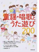 思い出の童謡・唱歌とうた遊び200 明治、大正、昭和の懐かしい名曲203曲収録