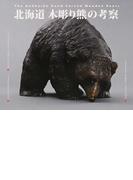北海道木彫り熊の考察