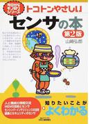 トコトンやさしいセンサの本 第2版 (B&Tブックス 今日からモノ知りシリーズ)