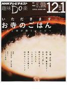 いただきますお寺のごはん 心と体が潤うレシピ (NHKテレビテキスト 趣味Do楽)(NHKテレビテキスト)