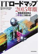 ITロードマップ 情報通信技術は5年後こう変わる! 2015年版