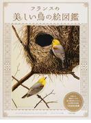 フランスの美しい鳥の絵図鑑