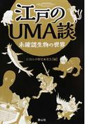 江戸のUMA談 未確認生物の世界