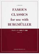 小・中学生のためのブルグミュラー併用ピアノ曲集 2014