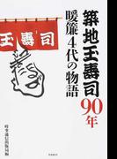 築地玉寿司90年 暖簾4代の物語