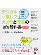デジタル一眼レフカメラと写真の教科書 世界一わかりやすい 改訂版