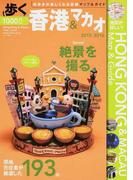 歩く香港&マカオ 2015−2016