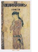 漢詩のレッスン (岩波ジュニア新書)(岩波ジュニア新書)