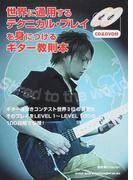 世界に通用するテクニカル・プレイを身につけるギター教則本