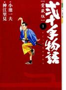 弐十手物語 1 愛蔵版 (KING SERIES)
