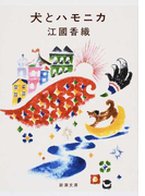 犬とハモニカ (新潮文庫)(新潮文庫)