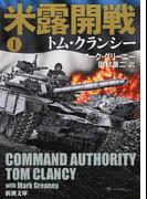 米露開戦 1 (新潮文庫)(新潮文庫)