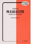 株主総会日程 会社規模・決算月別/中間決算 平成27年版 (別冊商事法務)